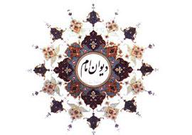 کتاب صوتی دیوان امام(ره) منتشر میشود