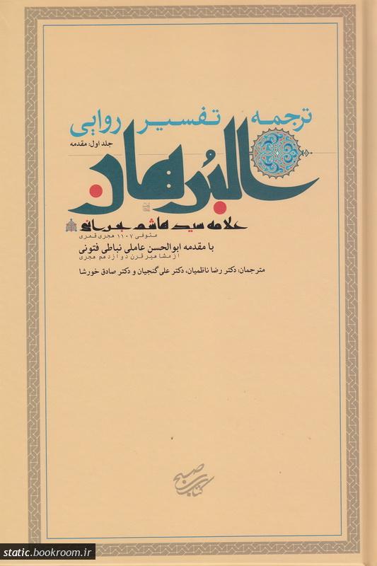 ترجمه تفسیر روایی البرهان - جلد اول: مقدمه