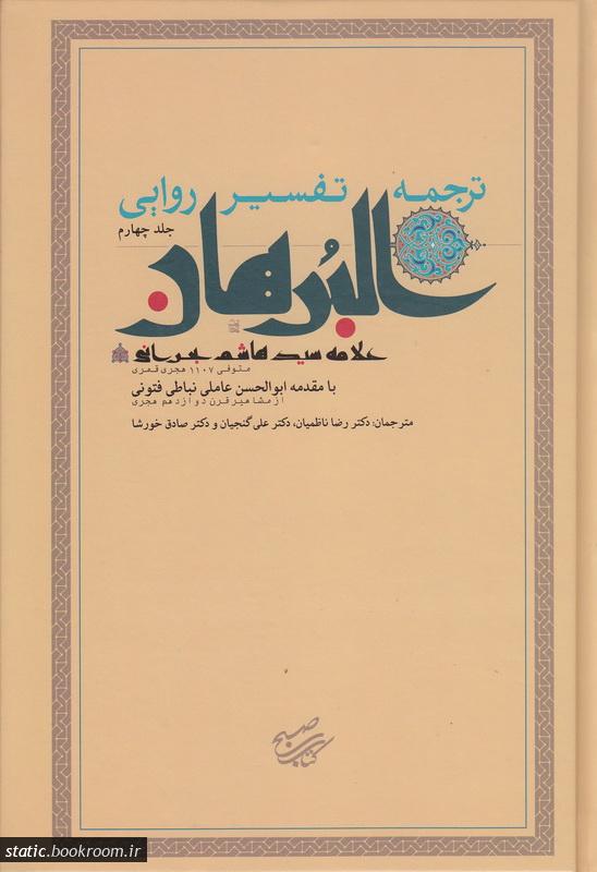 ترجمه تفسیر روایی البرهان - جلد چهارم