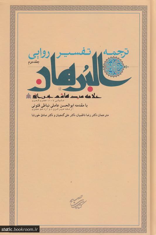 ترجمه تفسیر روایی البرهان - جلد دوم