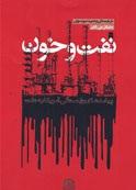 «نفت و خون» به بازار کتاب آمد