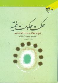«حکمت حکومت فقیه» به چاپ پنجم رسید