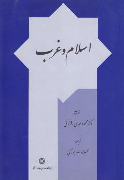 اسلام و غرب