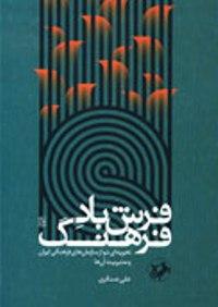 کتابی جدید درباره مدیریت سازمانهای فرهنگی