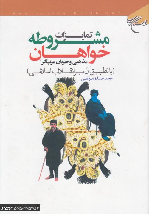 تمایزات مشروطه خواهان مذهبی و غرب گرا (با تطبیق آن بر انقلاب اسلامی)
