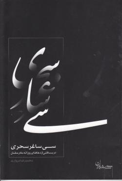 سی ساغر سحری؛ دعاهای روزانه ماه مبارک رمضان