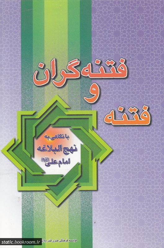 فتنه و فتنه گران: با نگاهی به نهج البلاغه امام علی (ع)