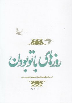 روزهای با تو بودن: کتاب خاطرات همسران شهید