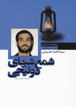 شمع شب های دوئیجی: زندگی نامه داستانی مهندس شهید سید احمد حسینی