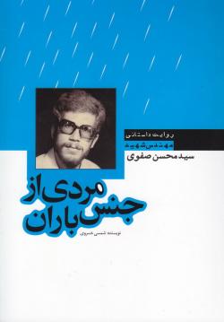 مردی از جنس باران: زندگی نامه داستانی مهندس شهید سید محسن صفوی
