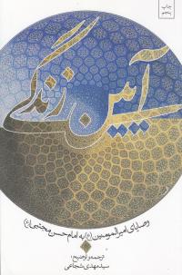 آیین زندگی: وصیت نامه امیرالمومنین (ع) به امام حسن مجتبی (ع)