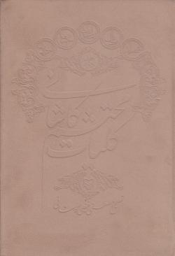 کلیات محتشم کاشانی - جلد دوم