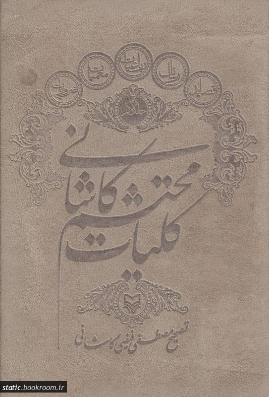 کلیات محتشم کاشانی - جلد اول
