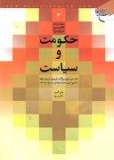 حکومت و سیاست: نامه امیرالمومنین(ع) به شیعیان درباره خلفا