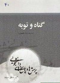 «گناه و توبه» در بازار کتاب
