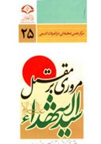سخنرانیهای عاشورایی حجتالاسلام انصاریان