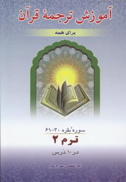 آموزش ترجمه قرآن (برای همه) در 40 درس - ترم دوم: بقره 61-30
