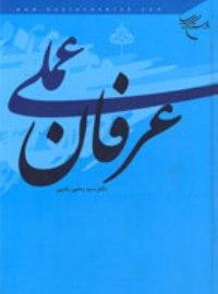 چاپ کتاب «عرفان عملی» نوشته دکتر یثربی