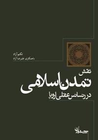 انتشار کتابی درباره نقش تمدن اسلامی در رنسانس