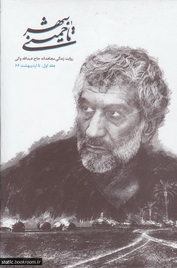 تا خمینی شهر: روایت زندگی مجاهدانه حاج عبدالله والی - جلد اول
