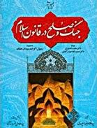 انتشار کتاب «جنگ و صلح در قانون اسلام»