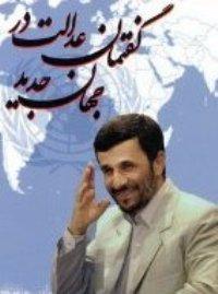 انتشار سخنان دکتر احمدینژاد درباره عدالت جهانی