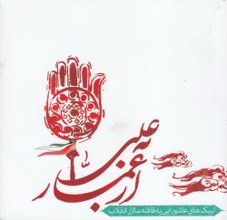 از عمار به علی: لبیک های عاشورایی به قافله سالار انقلاب