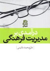 انتشار «درآمدی بر مدیریت فرهنگی»