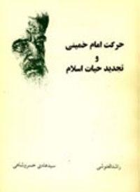 اثر رهبر اسلامگرایان تونس درباره امام خمینی(ره)