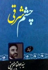 انتشار دفتر شعر ابوالقاسم حسینی ژرفا