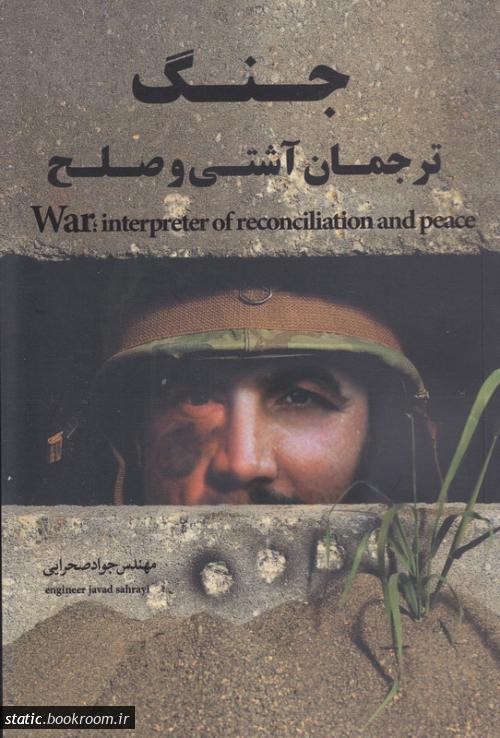 جنگ؛ ترجمان آشتی و صلح