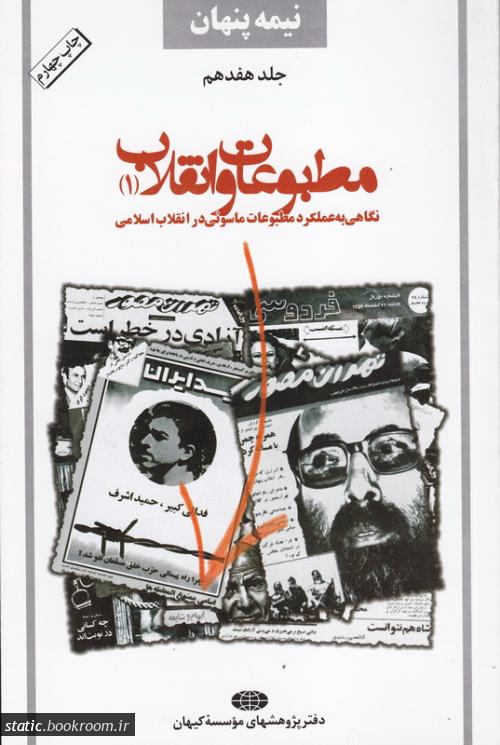 نیمه پنهان 17: (مطبوعات و انقلاب) نگرشی بر عملکرد مطبوعات ماسونی در انقلاب اسلامی