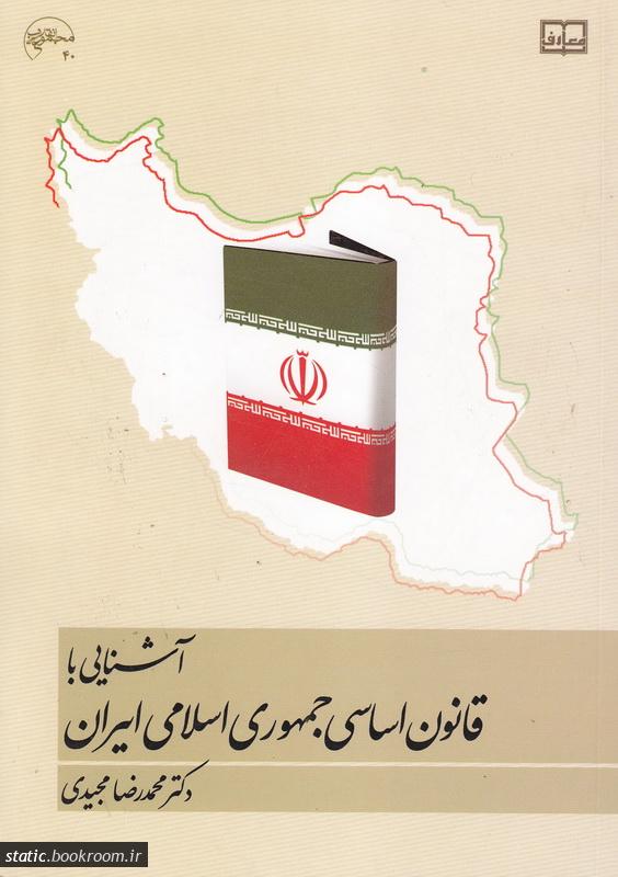 آشنایی با قانون اساسی جمهوری اسلامی ایران: حقوق اساسی جمهوری اسلامی ایران