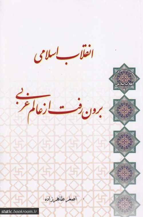 انقلاب اسلامی، برون رفت از عالم غربی
