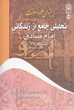پیشوای علم و معرفت: تحلیلی جامع از زندگانی امام صادق (ع)