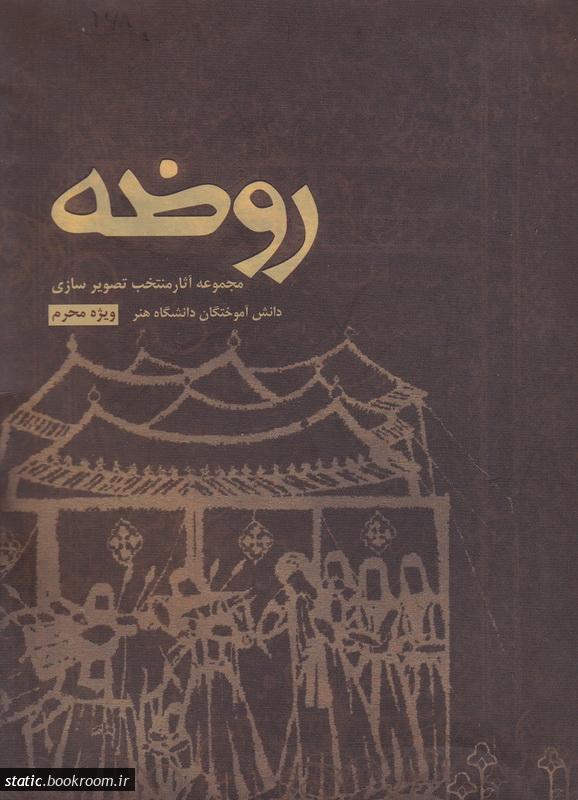 فلش کارت روضه: مجموعه آثار منتخب تصویر سازی دانش آموختگان دانشگاه هنر