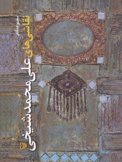 مجموعه آثار نقاشی های علی محمد شیخی