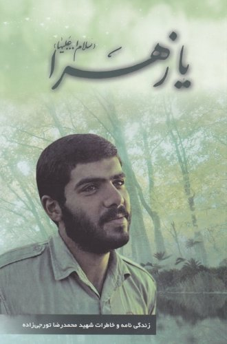 یا زهرا: زندگینامه و خاطرات شهید محمدرضا تورجی زاده