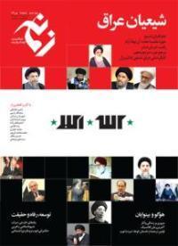 اهمیت پیام تاریخی امام خمینی به گورباچف
