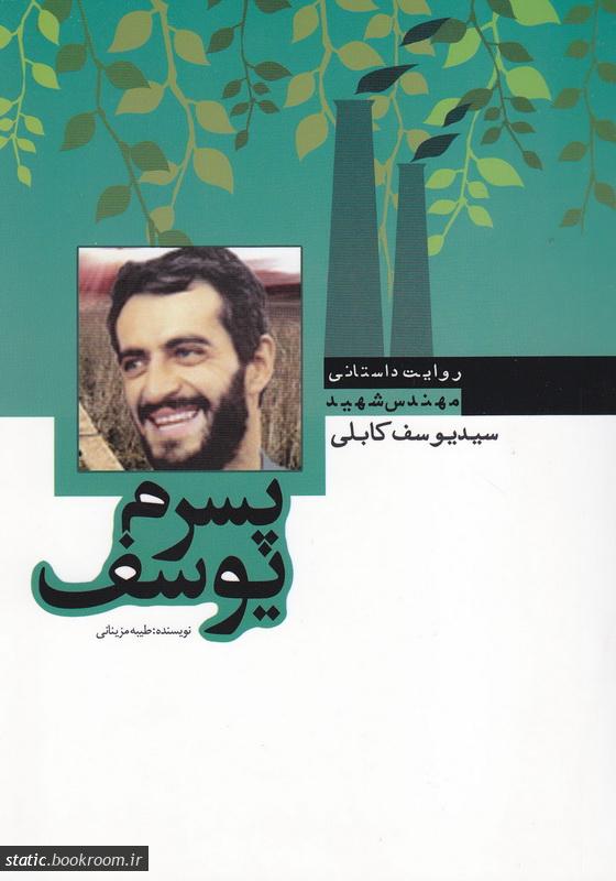 پسرم یوسف: برگرفته از خاطرات سردار رشید اسلام مهندس شهید سید یوسف کابلی