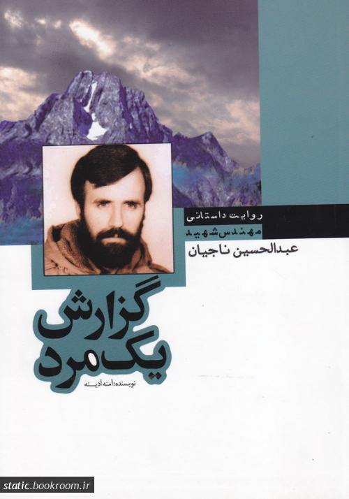 گزارش یک مرد: بر اساس زندگی جهادگر مهندس شهید عبدالحسین ناجیان