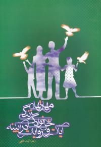 مهارت های زندگی خانوادگی در آیینه آیات و روایات