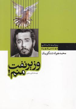 وزیر نفت منم: براساس زندگی و مبارزات شهید مهندس محمدجواد تندگویان