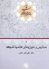 انتشار نقش شیعه در فرهنگ و تمدن اسلام و ایران