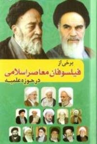انتشار فیلسوفان معاصر اسلامی در حوزه علمیه