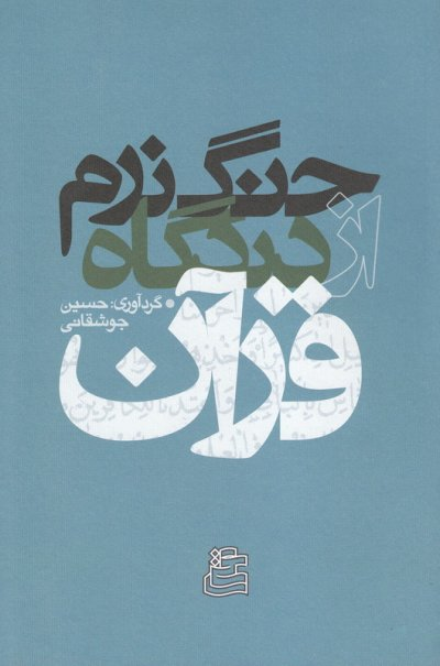 چاپ نخست«جنگ نرم از دیدگاه قرآن» منتشر شد