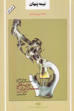 نیمه پنهان 36: حزب خلق مسلمان ایران از ظهور تا سقوط - جلد دوم