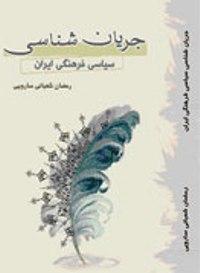 انتشار «جریان شناسی سیاسی فرهنگی ایران»