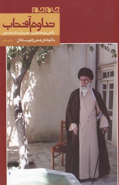 «تداوم آفتاب»؛ ویژهنامه بیستمین سال رهبری آیتالله خامنهای
