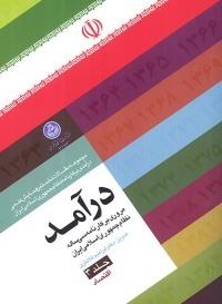 درآمد؛کارنامه سی ساله جمهوری اسلامی ایران